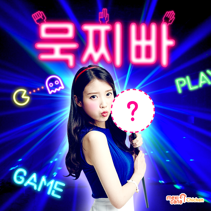 150716 IU for (주)멕시카나 Mexicana Chicken Facebook update PacMan