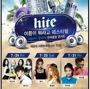 150725 The stage that IU and JYP will be performing on at the HiteJinro Be