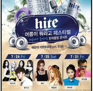 150731 ‪IU‬ is scheduled to appear with ‪JYP‬ at the HiteJinro‬ ビーチ Party event