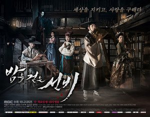 """Four Official Posters For """"Scholar Who Walks The Night"""""""