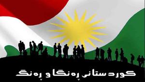 كوردستانی ڕەنگا و ەنگ kurdistany ranga u rang