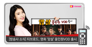 150728 IU for T-Broad 디지털케이블 DigiCable VOD blog update