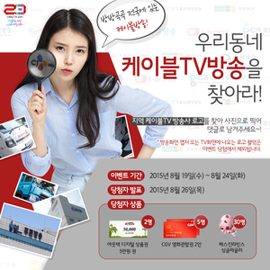 150819 아이유 for Digi Cable TV