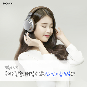 150819 IU for Sony Korea Update