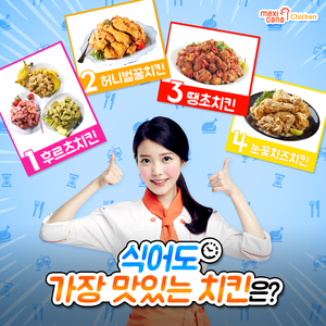 150821 IU for Mexicana Chicken