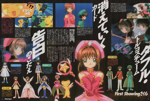 Cardcaptor Sakura hình nền possibly with anime entitled New type Magazine