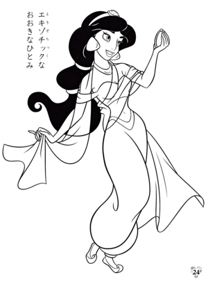 Walt Дисней Coloring Pages - Princess жасмин