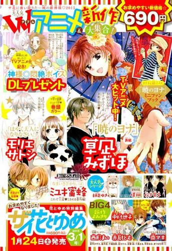 manga wallpaper possibly containing Anime called ººmanga magazineºº