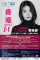 150901 IU poster for her fanmeeting in Hong Kong - iu photo
