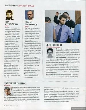 Daniel Radcliffe Instyle Man Russia magazine Scans (FB.com/DanielJacobRadcliffeFanClub)