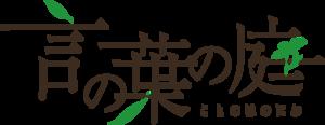 Kotonoha no Niwa Logo