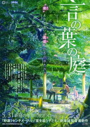 Kotonoha no Niwa Poster