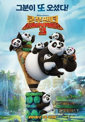 Kung Fu Panda 3 - International Poster