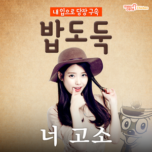 151012 IU for Mexicana Chicken Twitter Update