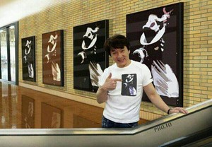 Jackie Chan wears a overhemd, shirt of michael jackson