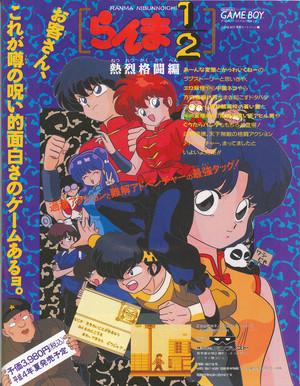 Ranma ½ Game Boy Cover_らんま½