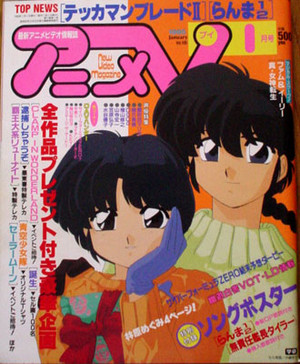 Ranma½ Magazine Cover: Ranma and Akane__らんま½ アニメ V