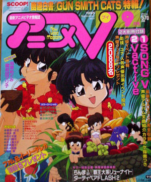 Ranma½ Magazine Cover: Ranma