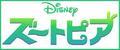 Zootopia Japanese logo