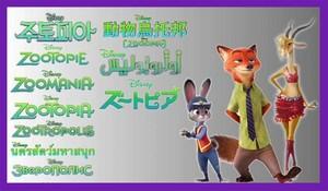 Zootopia Logos