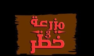 مزرعة في خطر ディズニー arabic logos
