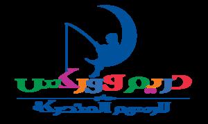 Dream works logos شعارات دريم ووركس العربية