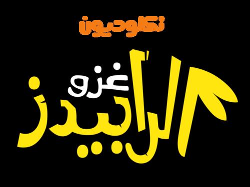 Nickelodeon karatasi la kupamba ukuta titled نكلوديون العربية Nickelodeon arabia logos