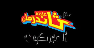 نكلوديون العربية Nickelodeon arabia logos