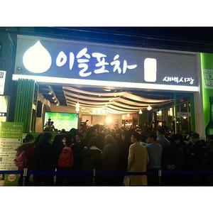 151128 IU at Hite bier and Jinro Soju Chamisul Mini-Concert at Busan
