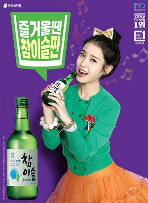 151202 IU for Chamisul Soju New Poster