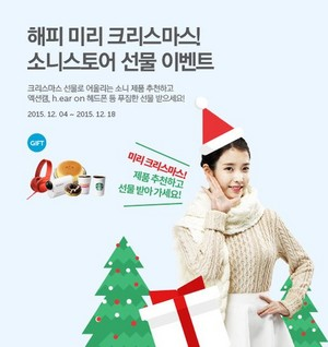 151203 IU for Sony Picture Korea Website Update