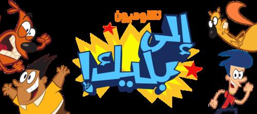 Nickelodeon wallpaper containing animê titled Get Blake logo