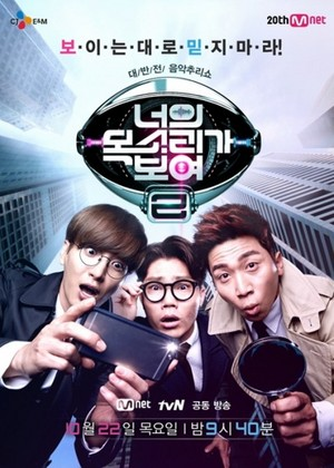 I Can See Your Voice S2 (너의 목소리가 보여 시즌2) Official Poster