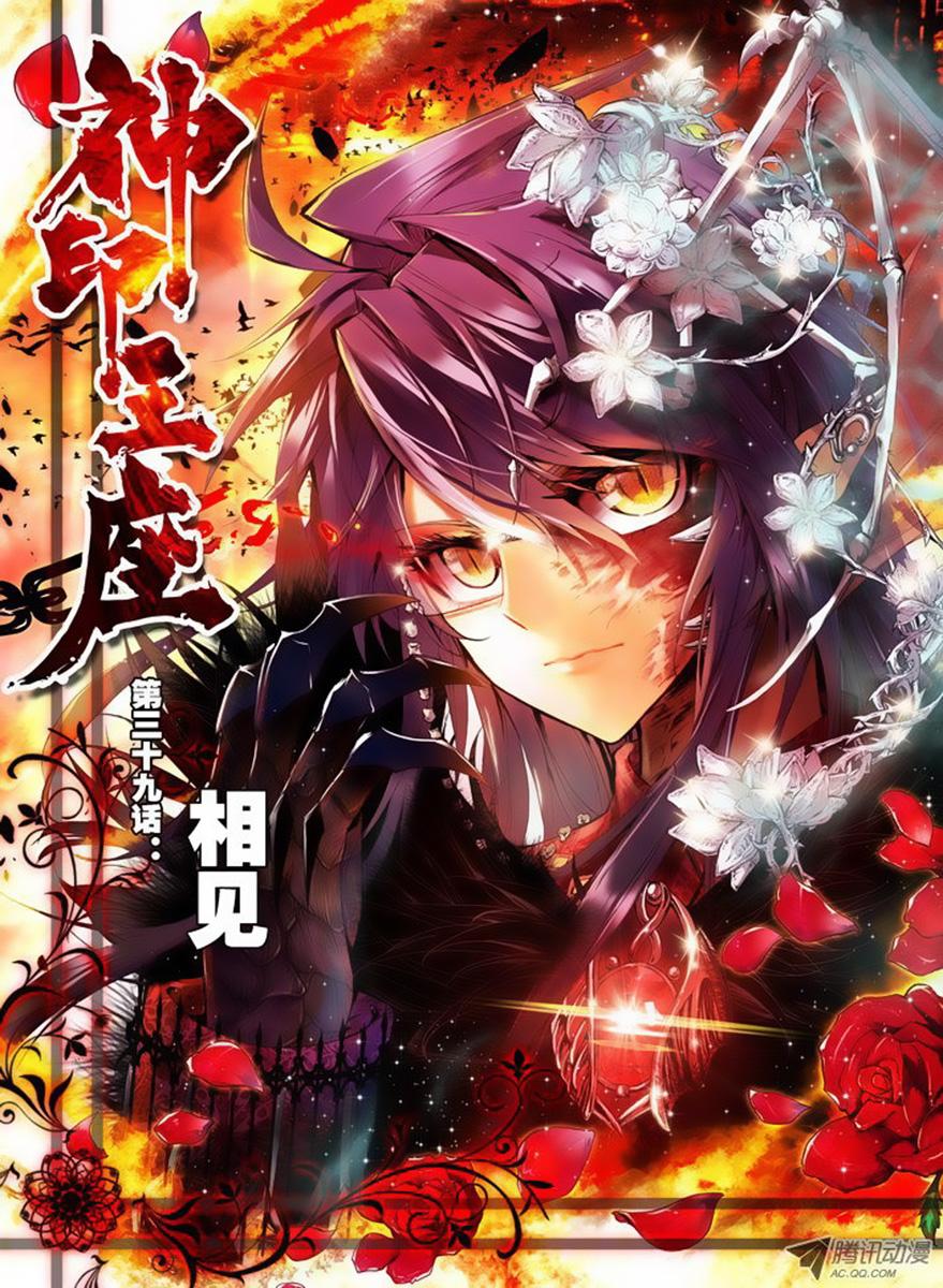 Soul Land Light Novel