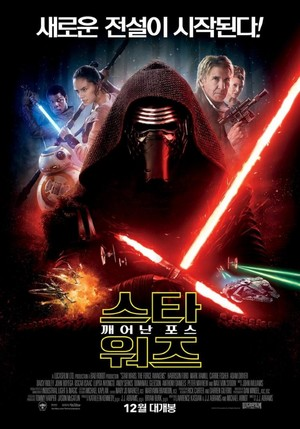 星, つ星 Wars: The Force Awakens - Japanese Poster
