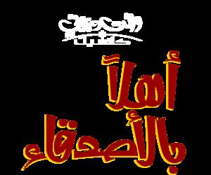 迪士尼 Arabic Logos شعارات ديزني العربية