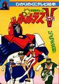 voltesv1.JPG - voltes-v photo