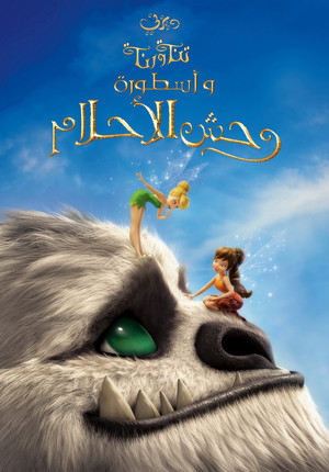 تنة ورنة وأسطورة وحش الأحلام Tinker klok, bell and the Legend of the NeverBeast lo