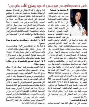 الدكتورة جيهان الناصر disney ديزني