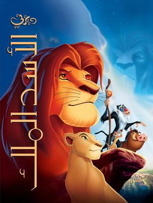 بوستر الأسد الملك the lion king arabic poster