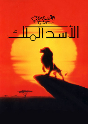 ????? ????? ????? the lion king arabic poster