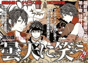 Donten ni Warau Gaiden Manga Vol.2