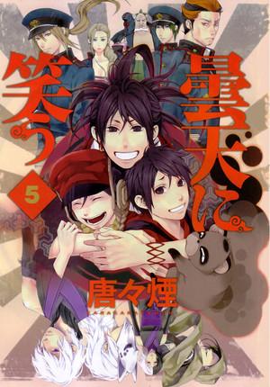 Donten ni Warau Manga Cover