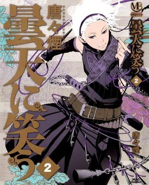 Donten ni Warau Manga Vol.2