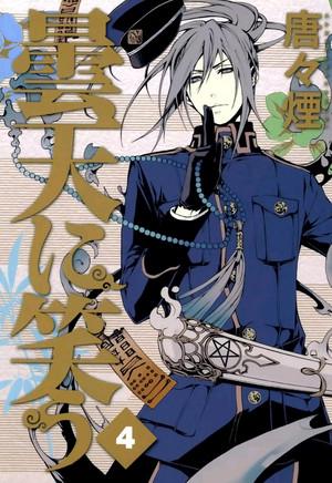 Donten ni Warau Manga Vol.4