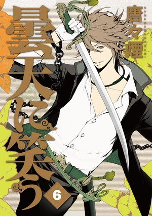 Donten ni Warau Manga Vol.6