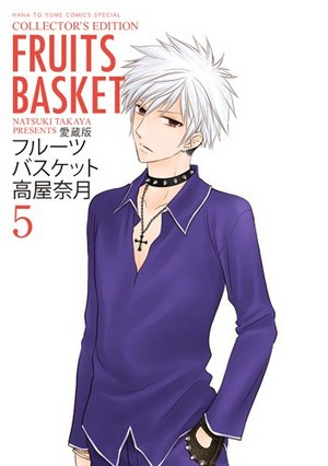 Fruits Basket Collector's Edition Vol.5