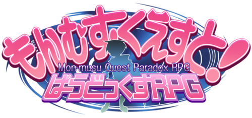 Monster Girl Quest kertas dinding called Monmusu Quest Paradox Logo