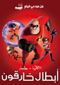 The Incredibles poster ديزني أبطال خارقون - the-incredibles photo