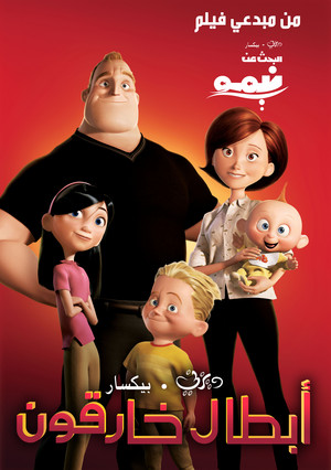 The Incredibles poster ديزني أبطال خارقون